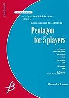 ENMS84062 打楽器五重奏 ペンタゴン~5人の打楽器奏者のための~ (天野正道作曲)