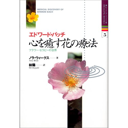 エドワード・バッチ心を癒す花の療法—フラワー・セラピーの世界 (ヒーリング・ブック)