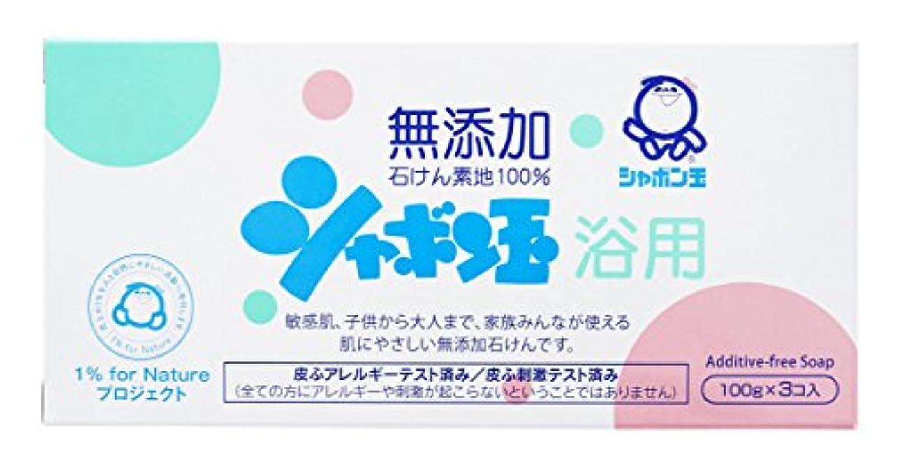 シャボン玉 化粧石けんシャボン玉浴用 100g×3個入り