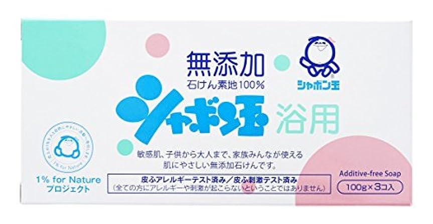 人柄影響する裁定シャボン玉 化粧石けんシャボン玉浴用 100g×3個入り
