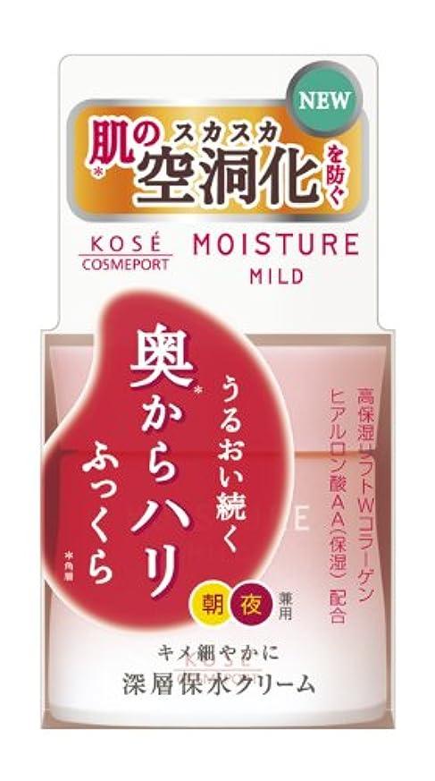 純粋に渇きいたずらなKOSE モイスチュアマイルド クリーム b 60g
