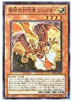 遊戯王 茶 奇跡の代行者ジュピター(SR)(SD20-JP003)