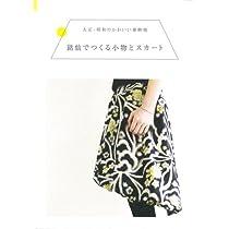 【バーゲンブック】 大正・昭和のかわいい着物地銘仙でつくる小物とスカート
