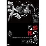 霧の夜の戦慄(スペシャル・プライス) [DVD]
