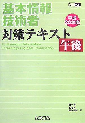 基本情報技術者対策テキスト 午後〈平成20年度〉 (Aim Port)