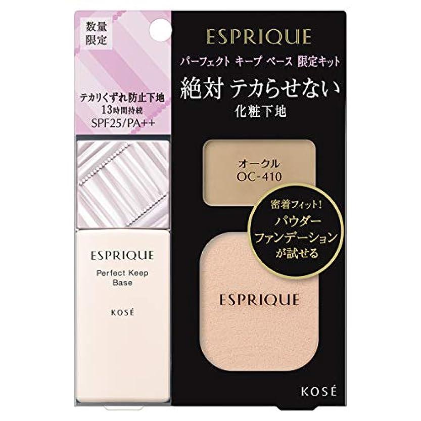 帝国アドバンテージ容器ESPRIQUE(エスプリーク) エスプリーク パーフェクト キープ ベース 限定キット 2 化粧下地 セット 1セット