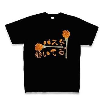 パスタ巻いてる? Tシャツ Pure Color Print(ブラック) S