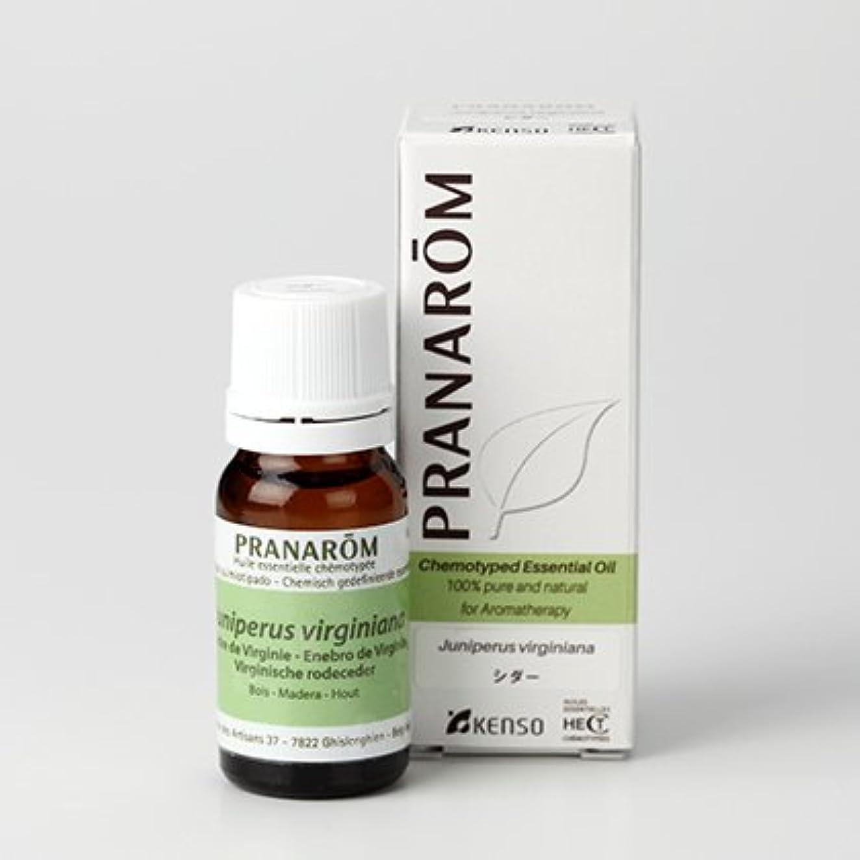 滅びる伝染性の祭りシダー 10ml プラナロム社エッセンシャルオイル(精油)樹木系ミドルノート