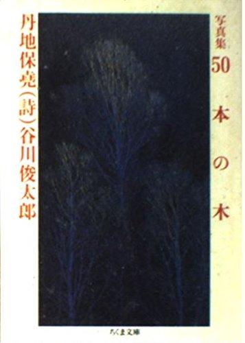 写真集 50本の木 (ちくま文庫)の詳細を見る