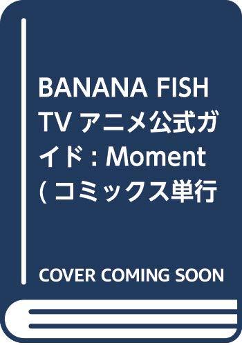 [画像:BANANA FISH TVアニメ公式ガイド: Moment (コミックス単行本)]
