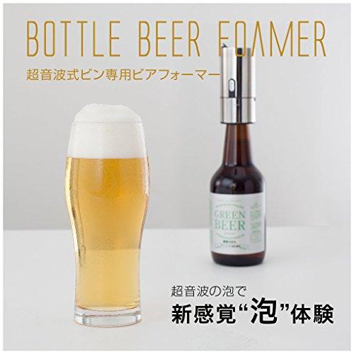 GREENHOUSE(グリーンハウス)『瓶専用ビールフォーマー(GH-BEERH)』
