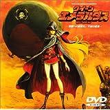 クイーンエメラルダス「無限への旅立ち/不滅の紋章」 [DVD]
