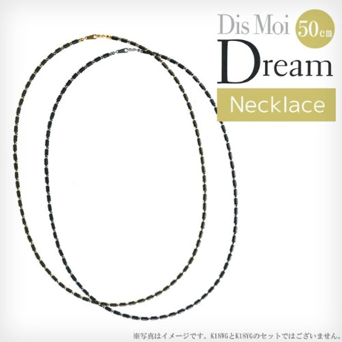 ありふれた屈辱する外側Dis Moi Dream ディモアドリーム  ネックレス50cm  【K18YG (イエローゴールド)】