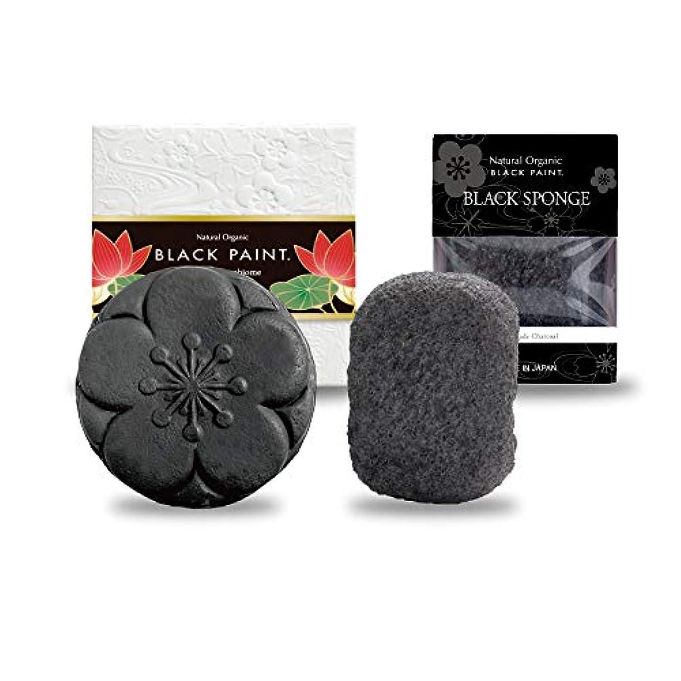 サイレント保護する用量プレミアムブラックペイント120g&ブラックスポンジ 洗顔セット