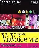 ViaVoice for Win Standard V10.5 日本語版