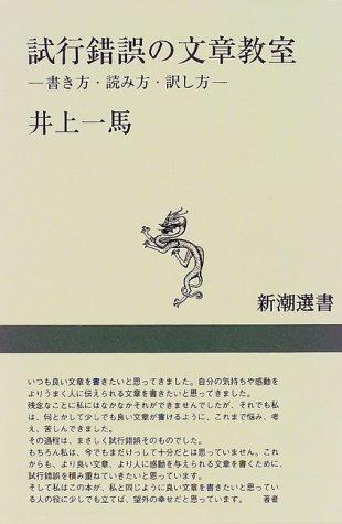 試行錯誤の文章教室―書き方・読み方・訳し方 (新潮選書)