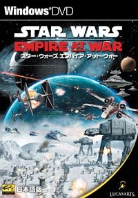 スター・ウォーズ エンパイア・アット・ウォー 完全日本語版