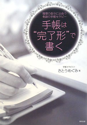 """手帳は""""完了形""""で書く―理想の自分に出会う奇跡の手帳セラピーの詳細を見る"""