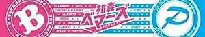 初森ベマーズ DVD/Blu-ray SPECIAL BOX 楽天ブックスオリジナル購入者先着特典 特製マフラータオル 乃木坂46