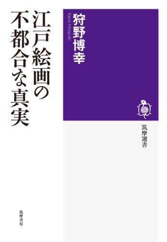 江戸絵画の不都合な真実 (筑摩選書)の詳細を見る