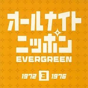 オールナイトニッポン エヴァーグリーン3