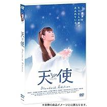 天使 スタンダード・エディション [DVD]