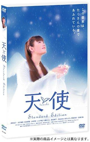 天使 スタンダード・エディション [DVD]の詳細を見る