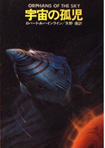 宇宙の孤児 (ハヤカワ文庫 SF 281)の詳細を見る