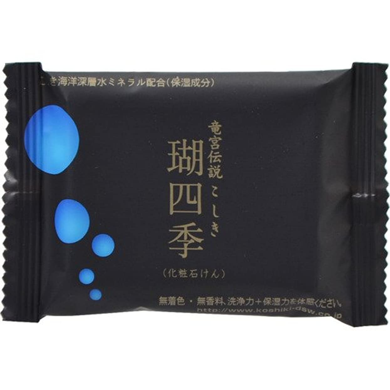 申し込む含む討論瑚四季 化粧石鹸 30g