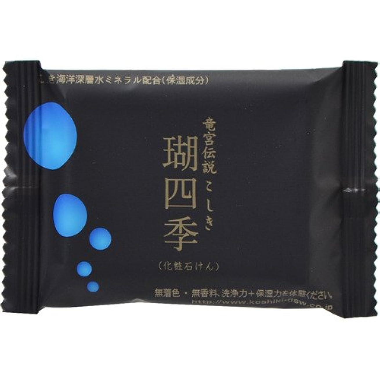 明るいちらつきくつろぐ瑚四季 化粧石鹸 30g