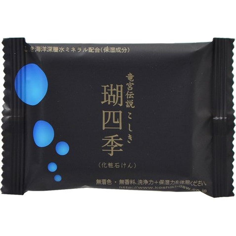 重さ交渉する正規化瑚四季 化粧石鹸 30g