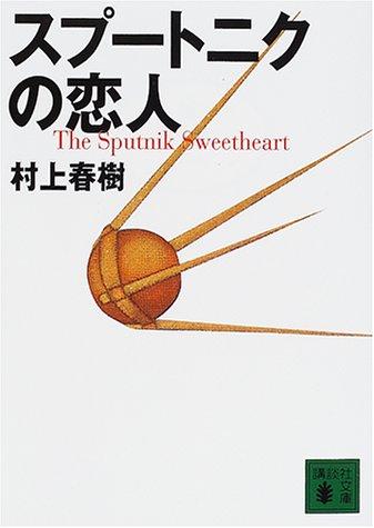 スプートニクの恋人 (講談社文庫)の詳細を見る