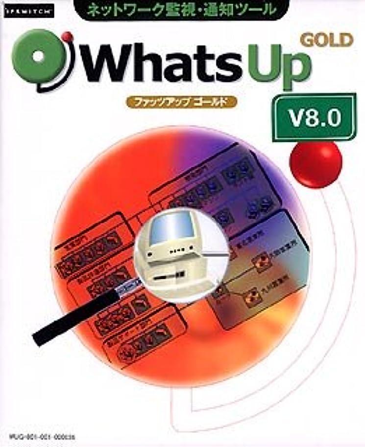セール怒って認証WhatsUp Gold V8.0