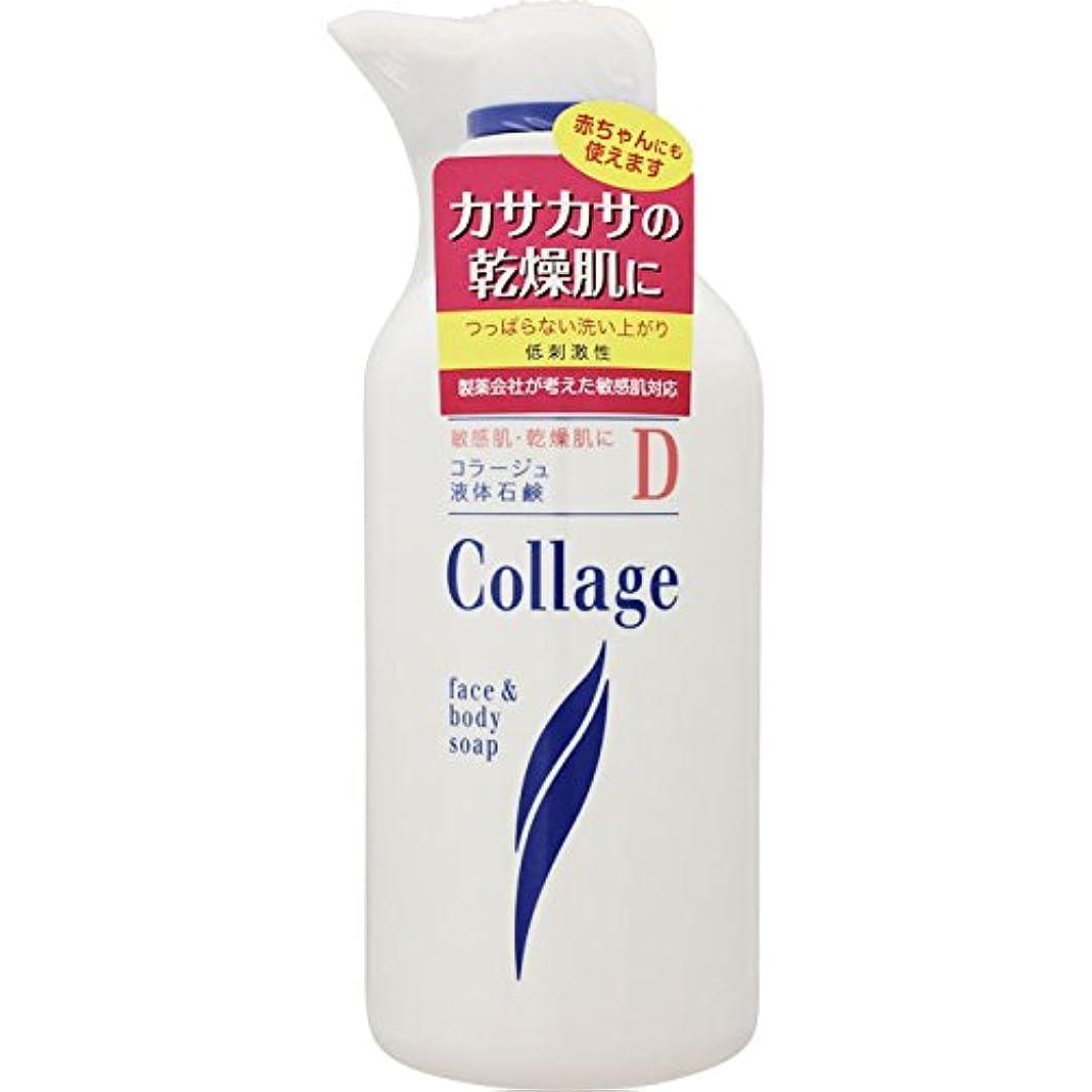 伝記お世話になった発言する持田ヘルスケア コラージュD液体石鹸 400ml