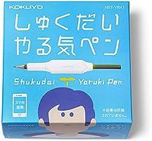 コクヨ しゅくだいやる気ペン【iOS・Android両対応】NST-YRK1