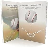 全国高等学校野球選手権大会100周年貨幣セット