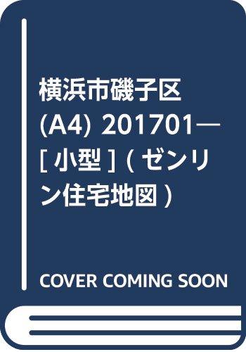 横浜市磯子区(A4) 201701―[小型] (ゼンリン住宅地図)