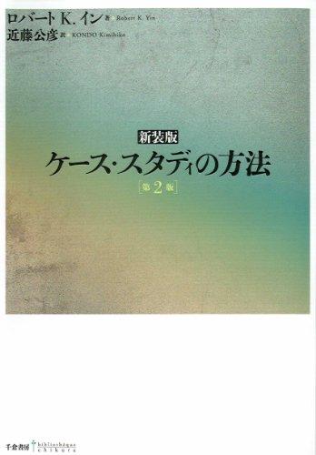 新装版 ケース・スタディの方法(第2版) (bibliotheque chikura)の詳細を見る