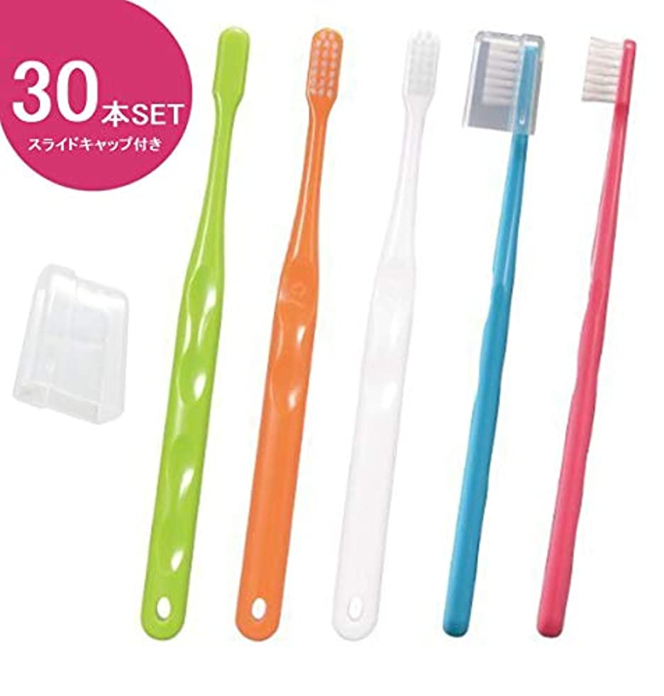爪道路奴隷Ciメディカル Ci700 (超先細+ラウンド毛) 歯ブラシ S(やわらかめ) スライドキャップ付き 30本