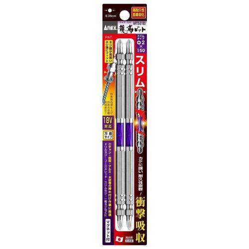 ANEX 龍靭スリムビット2本組 ARTS-2150