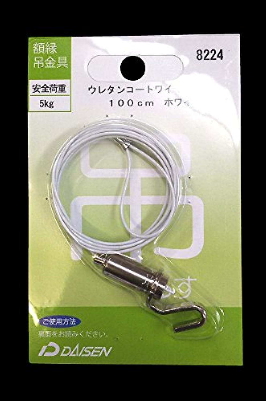 【日本製】額吊りワイヤーホワイト5㎏(自在1000mm) ■8224ミニワイヤーホワイト100cm