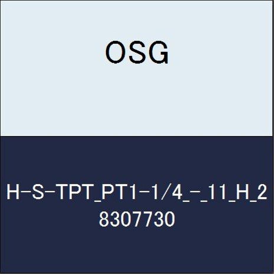 コショウ戻るマオリOSG ハイス管用テーパタップ H-S-TPT_PT1-1/4_-_11_H_2 商品番号 8307730
