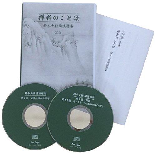 [画像:禅者のことば 鈴木大拙講演選集 全6巻 CD版 (<CD>)]