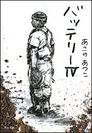 バッテリー (4) (角川文庫)の詳細を見る