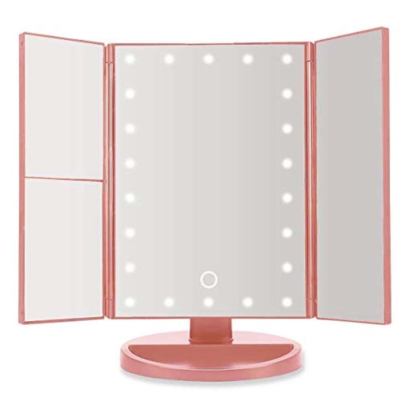 公平なバラ色スチュワード22LED付き3面鏡卓上女優ミラー ピンク