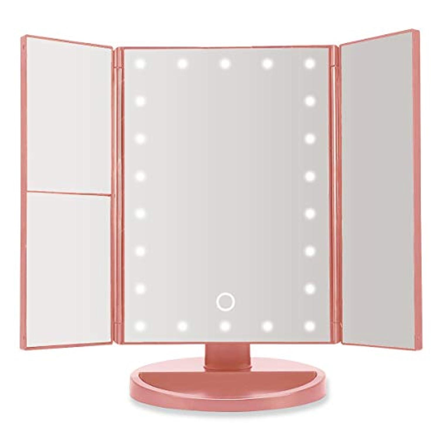 詐欺コア娯楽22LED付き3面鏡卓上女優ミラー ピンク