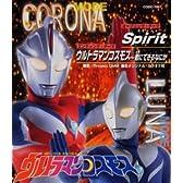 Spirit/ウルトラマンコスモス