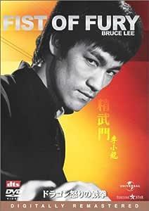ドラゴン怒りの鉄拳 デジタル・リマスター版 [DVD]