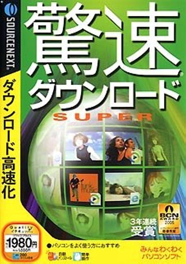 ポンペイライラック電気驚速ダウンロード SUPER (税込 スリムパッケージ版)