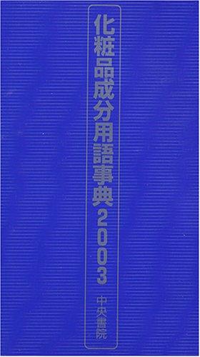 化粧品成分用語事典 (2003)